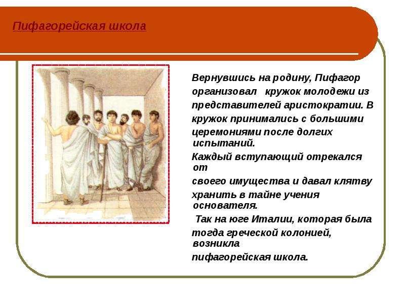 Пифагорейская школа Вернувшись на родину, Пифагор организовал кружок молодежи из представителей арис