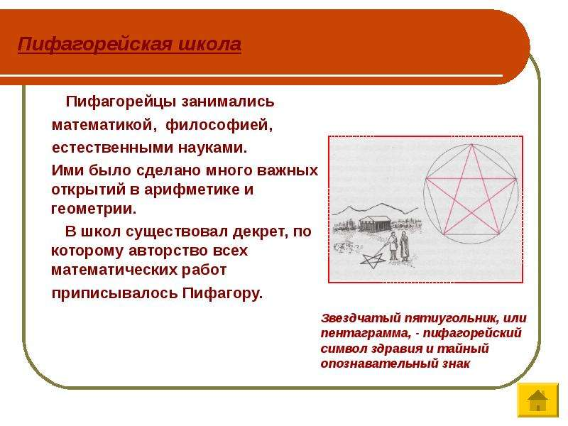Пифагорейская школа Пифагорейцы занимались математикой, философией, естественными науками. Ими было