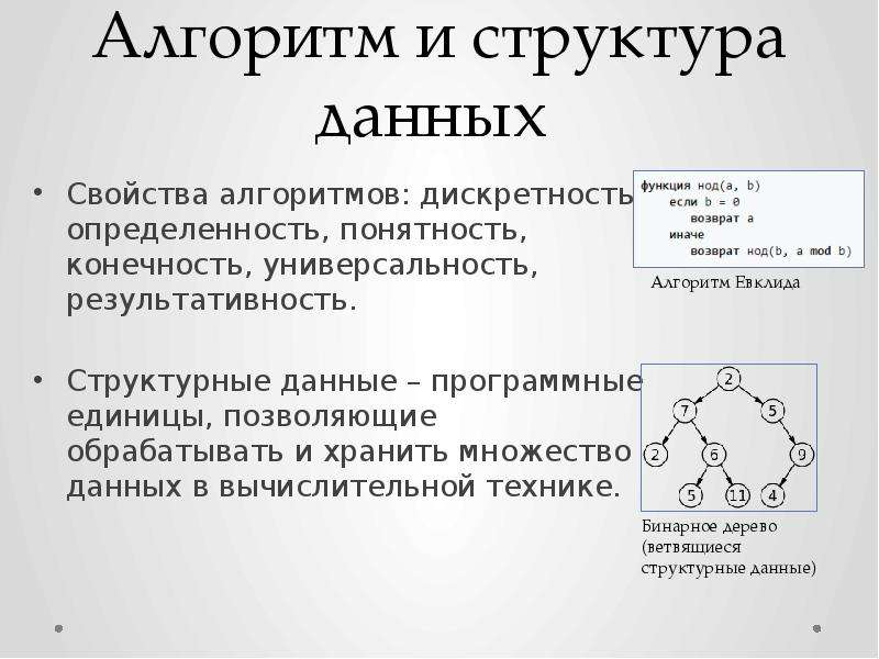 Алгоритм и структура данных Свойства алгоритмов: дискретность, определенность, понятность, конечност