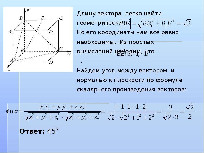 Использование метода координат в пространстве, слайд 12