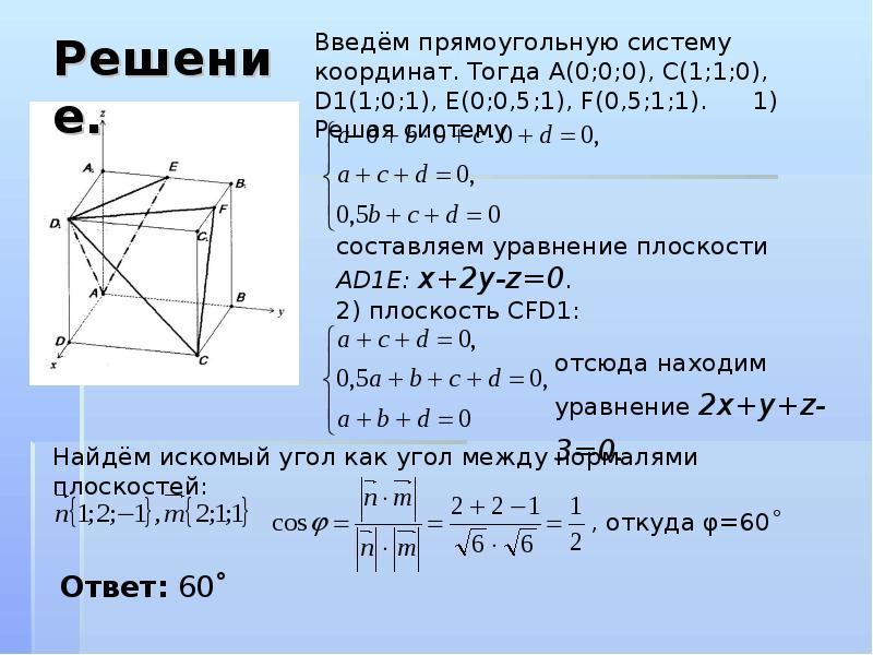 Использование метода координат в пространстве, слайд 15