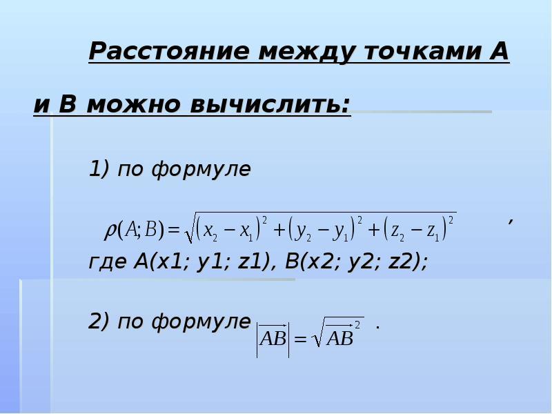 Использование метода координат в пространстве, слайд 16