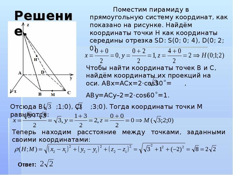 Использование метода координат в пространстве, слайд 18