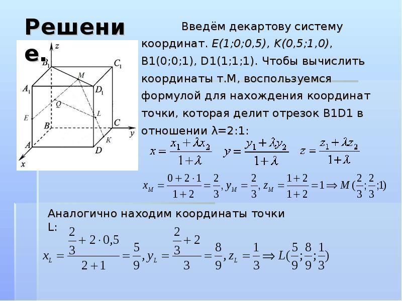 Использование метода координат в пространстве, слайд 20
