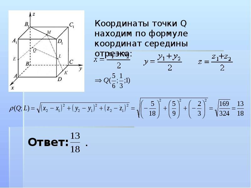 Использование метода координат в пространстве, слайд 21