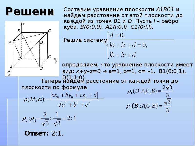 Использование метода координат в пространстве, слайд 24
