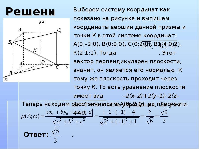 Использование метода координат в пространстве, слайд 26