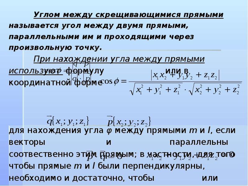 Использование метода координат в пространстве, слайд 6