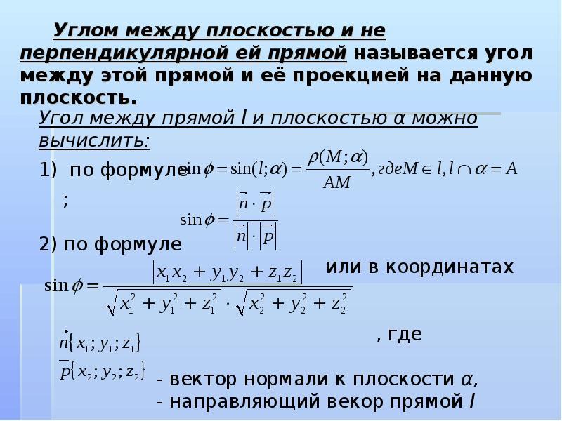 Углом между плоскостью и не перпендикулярной ей прямой называется угол между этой прямой и её проекц