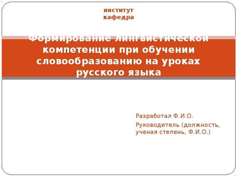 Презентация Формирование лингвистической компетенции при обучении словообразованию на уроках русского языка