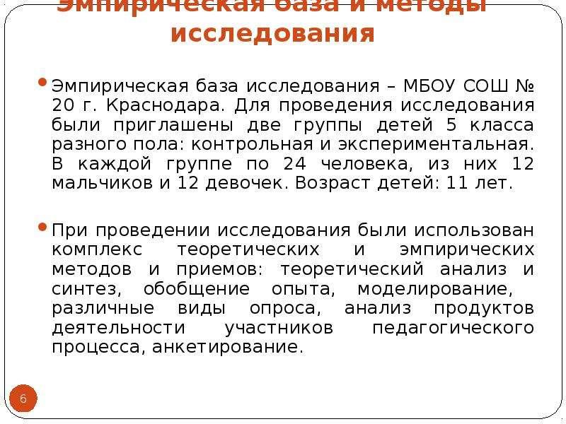 Эмпирическая база и методы исследования Эмпирическая база исследования – МБОУ СОШ № 20 г. Краснодара