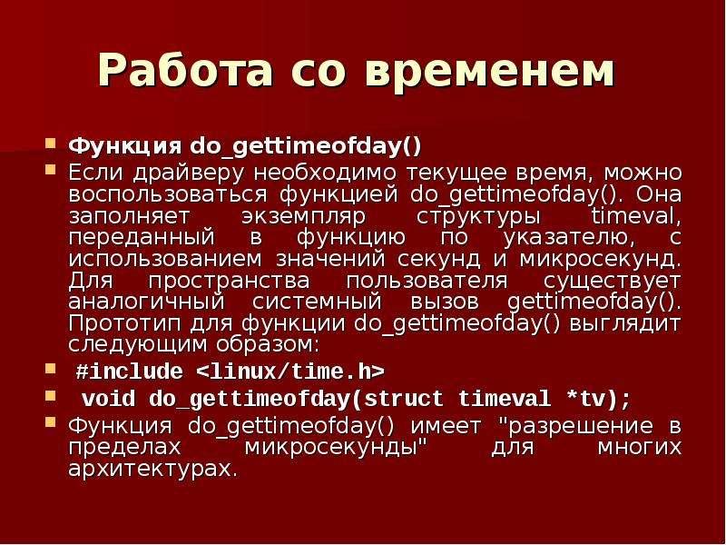 Работа со временем Функция do_gettimeofday() Если драйверу необходимо текущее время, можно воспользо