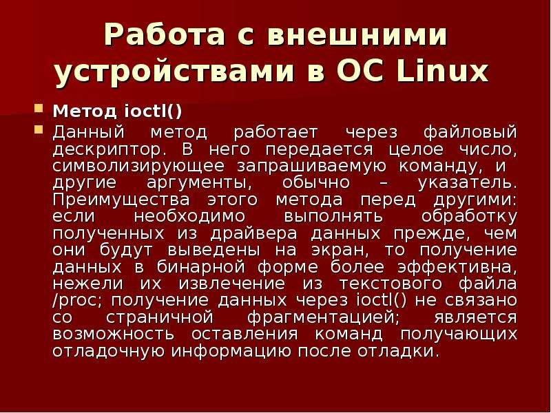 Работа с внешними устройствами в ОС Linux Метод ioctl() Данный метод работает через файловый дескрип