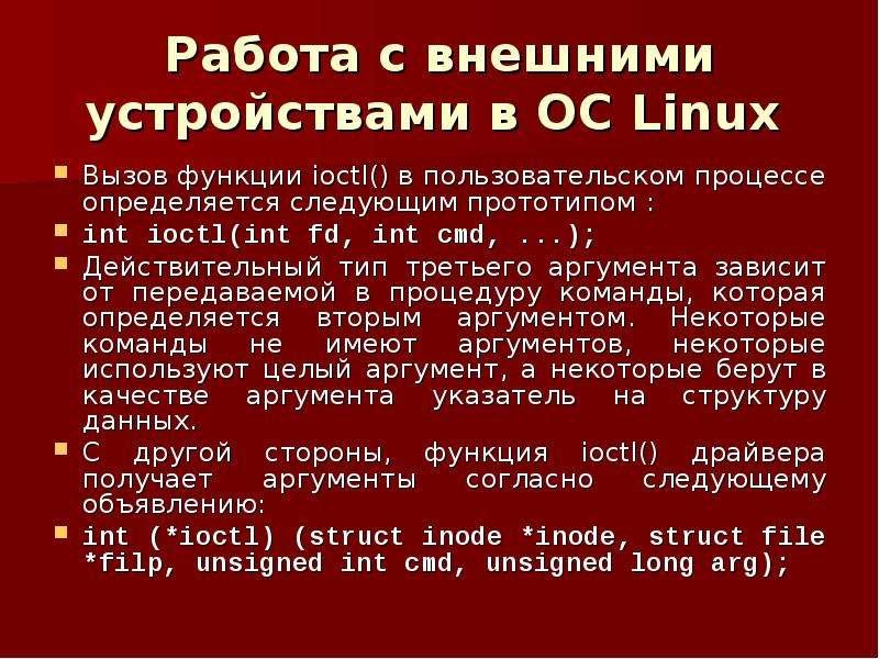 Работа с внешними устройствами в ОС Linux Вызов функции ioctl() в пользовательском процессе определя