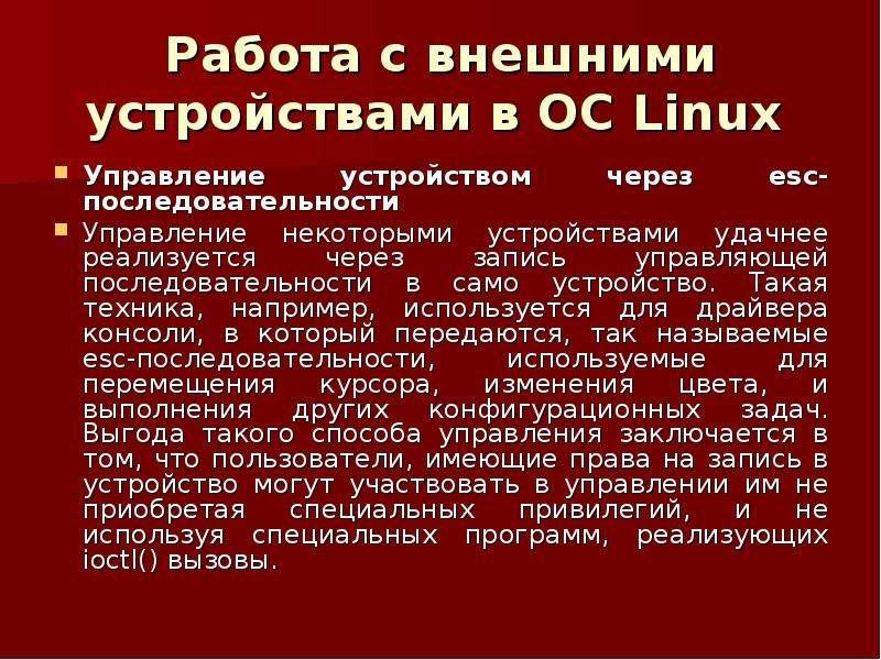 Работа с внешними устройствами в ОС Linux Управление устройством через esc-последовательности Управл