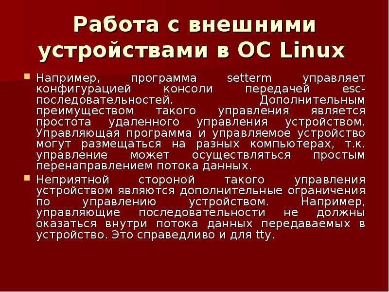 Работа с внешними устройствами в ОС Linux Например, программа setterm управляет конфигурацией консол