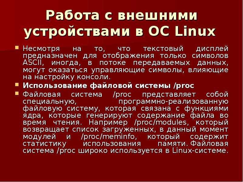 Работа с внешними устройствами в ОС Linux Несмотря на то, что текстовый дисплей предназначен для ото