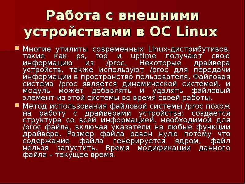 Работа с внешними устройствами в ОС Linux Многие утилиты современных Linux-дистрибутивов, такие как