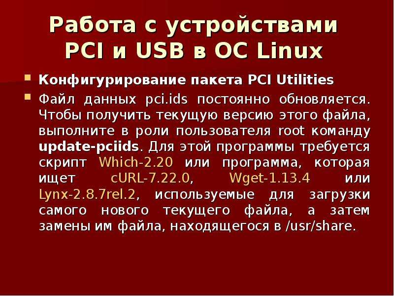 Работа с устройствами PCI и USB в ОС Linux Конфигурирование пакета PCI Utilities Файл данных pci. id