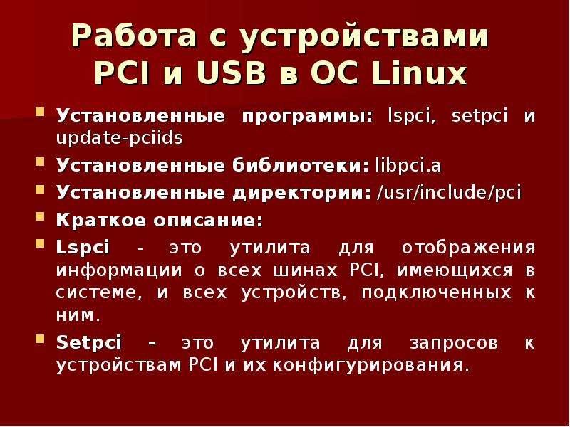 Работа с устройствами PCI и USB в ОС Linux Установленные программы: lspci, setpci и update-pciids Ус