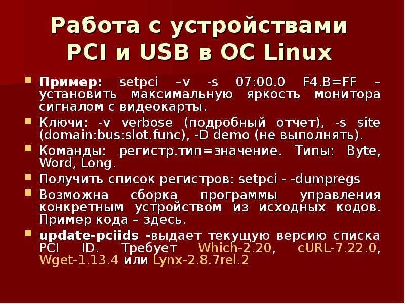 Работа с устройствами PCI и USB в ОС Linux Пример: setpci –v -s 07:00. 0 F4. B=FF – установить макси