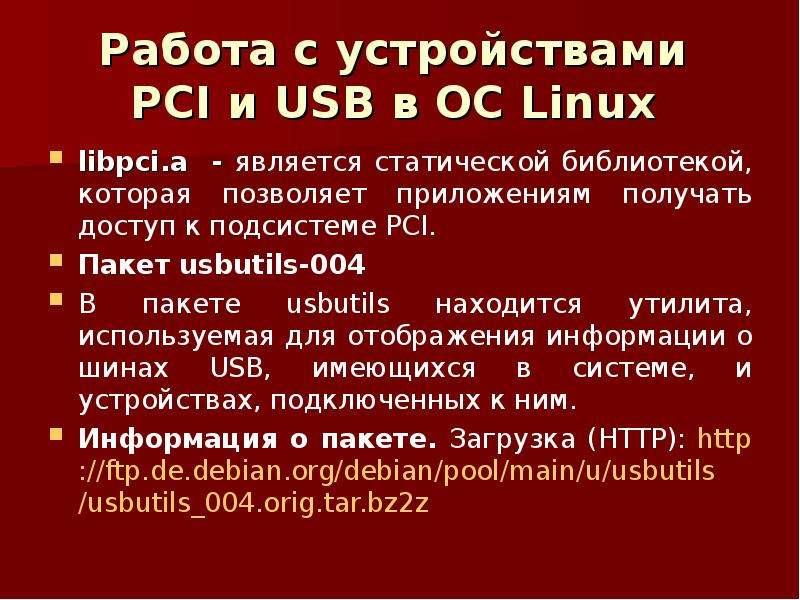 Работа с устройствами PCI и USB в ОС Linux libpci. a - является статической библиотекой, которая поз