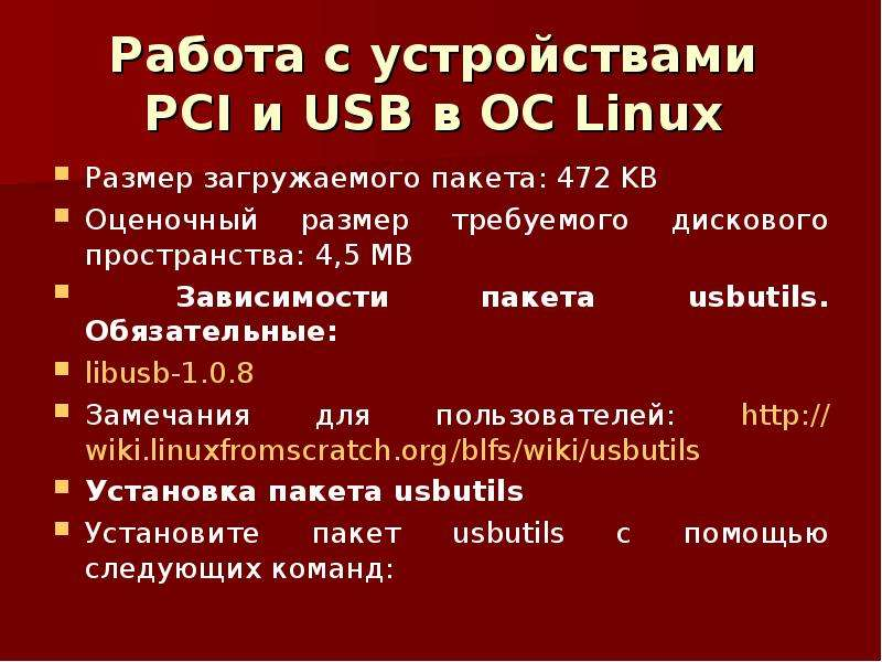 Работа с устройствами PCI и USB в ОС Linux Размер загружаемого пакета: 472 KB Оценочный размер требу