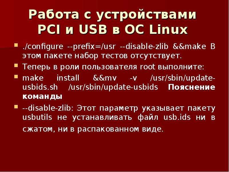 Работа с устройствами PCI и USB в ОС Linux . /configure --prefix=/usr --disable-zlib &&make