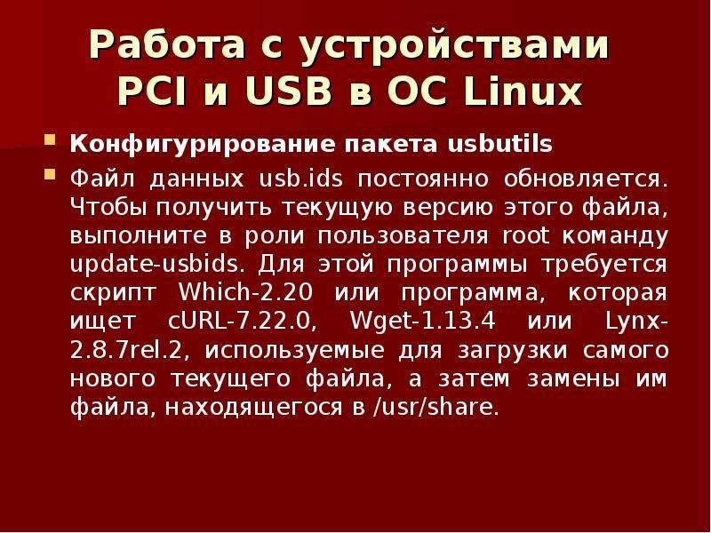 Работа с устройствами PCI и USB в ОС Linux Конфигурирование пакета usbutils Файл данных usb. ids пос