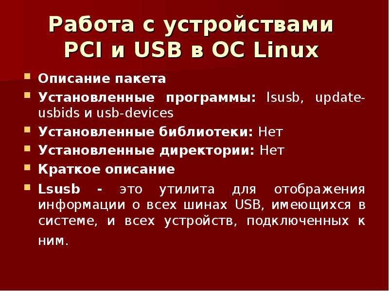 Работа с устройствами PCI и USB в ОС Linux Описание пакета Установленные программы: lsusb, update-us