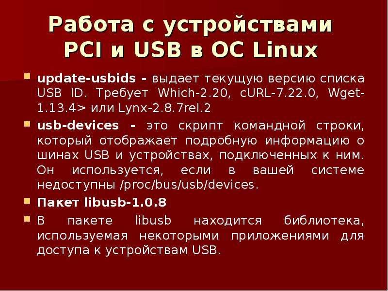 Работа с устройствами PCI и USB в ОС Linux update-usbids - выдает текущую версию списка USB ID. Треб
