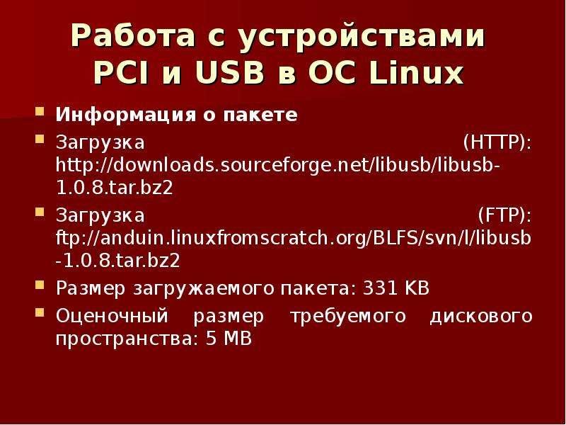 Работа с устройствами PCI и USB в ОС Linux Информация о пакете Загрузка (HTTP): Загрузка (FTP): ftp: