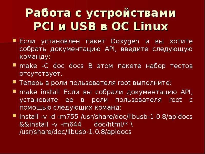 Работа с устройствами PCI и USB в ОС Linux Если установлен пакет Doxygen и вы хотите собрать докумен