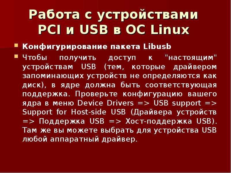 Работа с устройствами PCI и USB в ОС Linux Конфигурирование пакета Libusb Чтобы получить доступ к &q
