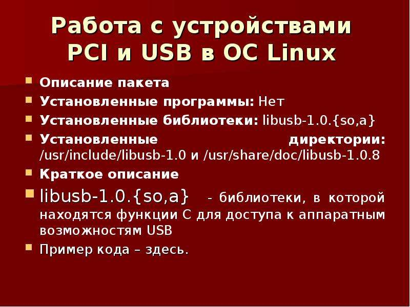 Работа с устройствами PCI и USB в ОС Linux Описание пакета Установленные программы: Нет Установленны