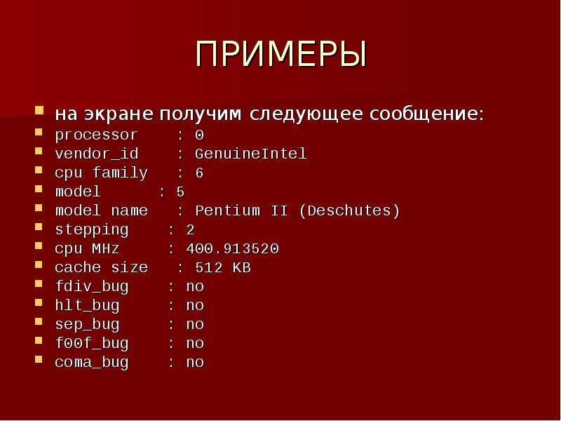ПРИМЕРЫ на экране получим следующее сообщение: processor : 0 vendor_id : GenuineIntel cpu family : 6