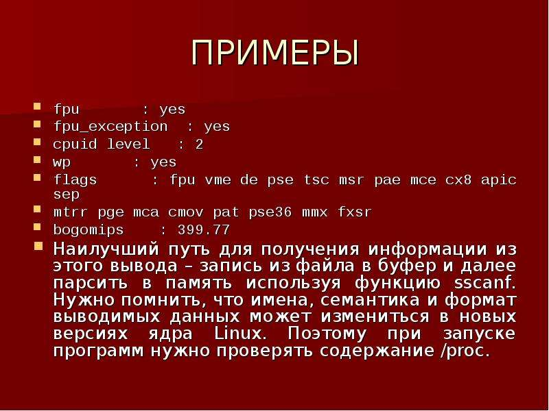 ПРИМЕРЫ fpu : yes fpu_exception : yes cpuid level : 2 wp : yes flags : fpu vme de pse tsc msr pae mc
