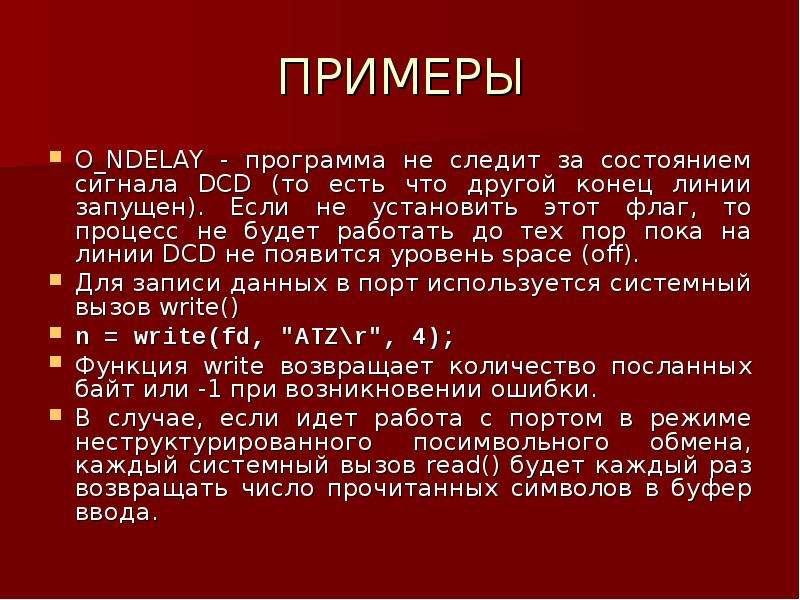 ПРИМЕРЫ O_NDELAY - программа не следит за состоянием сигнала DCD (то есть что другой конец линии зап