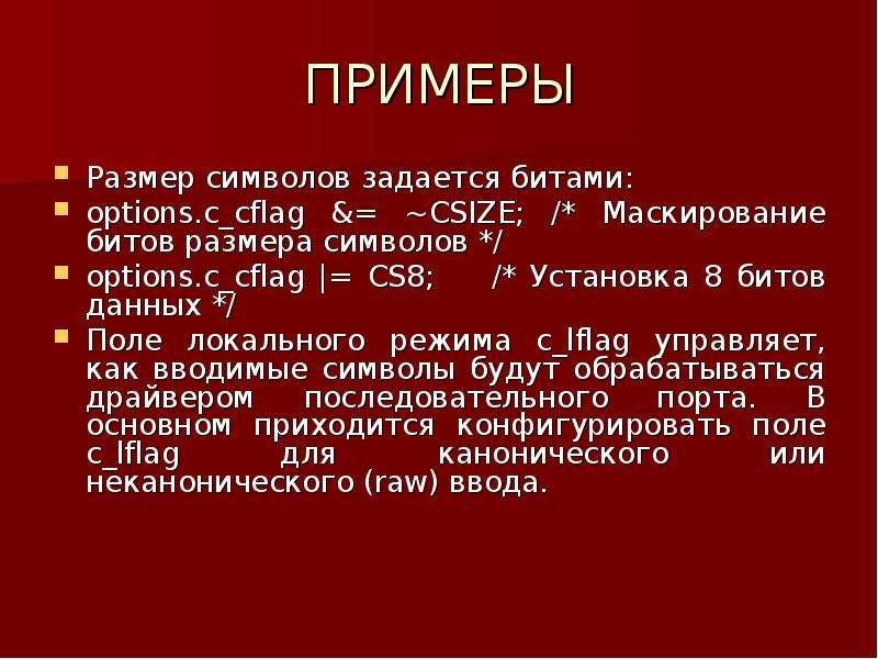 ПРИМЕРЫ Размер символов задается битами: options. c_cflag &= ~CSIZE; /* Маскирование битов разме