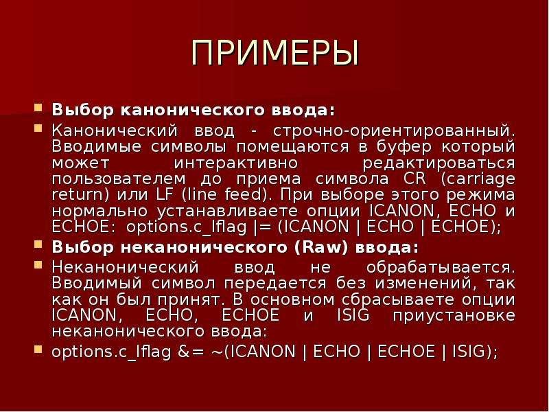 ПРИМЕРЫ Выбор канонического ввода: Канонический ввод - строчно-ориентированный. Вводимые символы пом