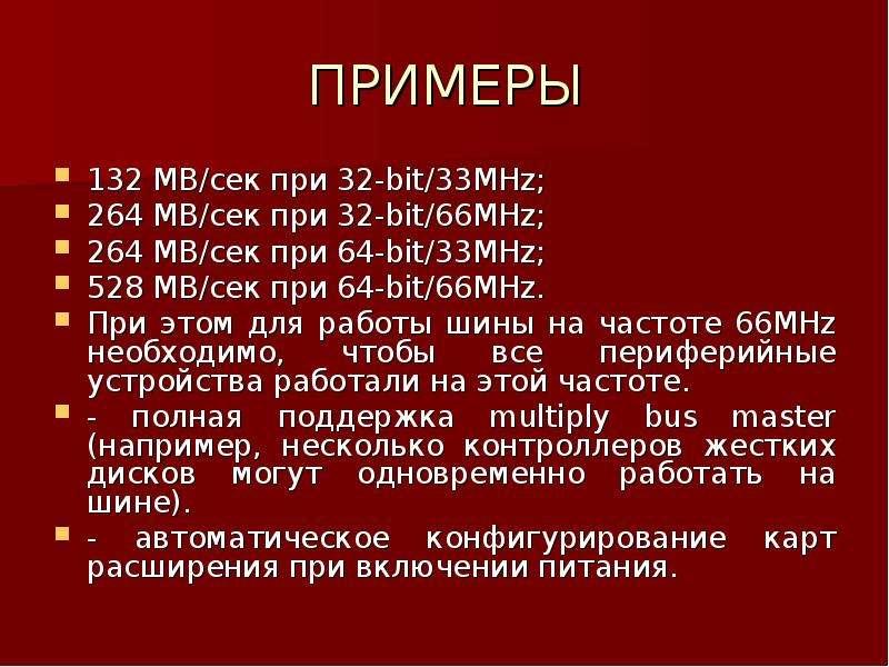 ПРИМЕРЫ 132 МВ/сек при 32-bit/33MHz; 264 MB/сек при 32-bit/66MHz; 264 MB/сек при 64-bit/33MHz; 528 М