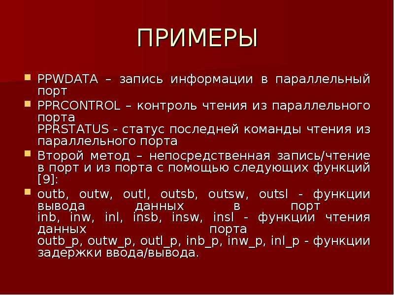 ПРИМЕРЫ PPWDATA – запись информации в параллельный порт PPRCONTROL – контроль чтения из параллельног