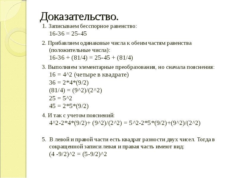 Доказательство. 1. Записываем бесспорное равенство: 16-36 = 25-45 2. Прибавляем одинаковые числа к о
