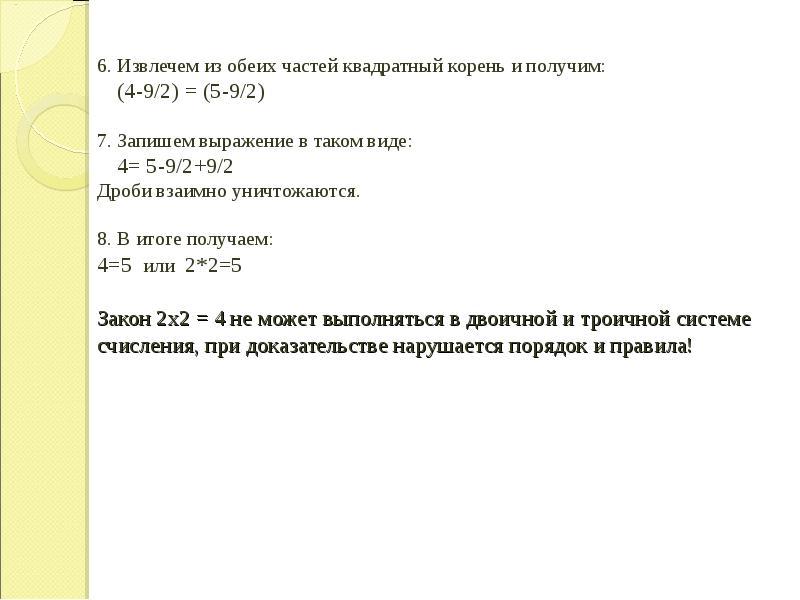 6. Извлечем из обеих частей квадратный корень и получим: (4-9/2) = (5-9/2) 7. Запишем выражение в та