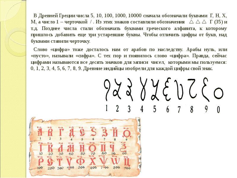 В Древней Греции числа 5, 10, 100, 1000, 10000 сначала обозначали буквами Г, Н, Х, М, а число 1 – че