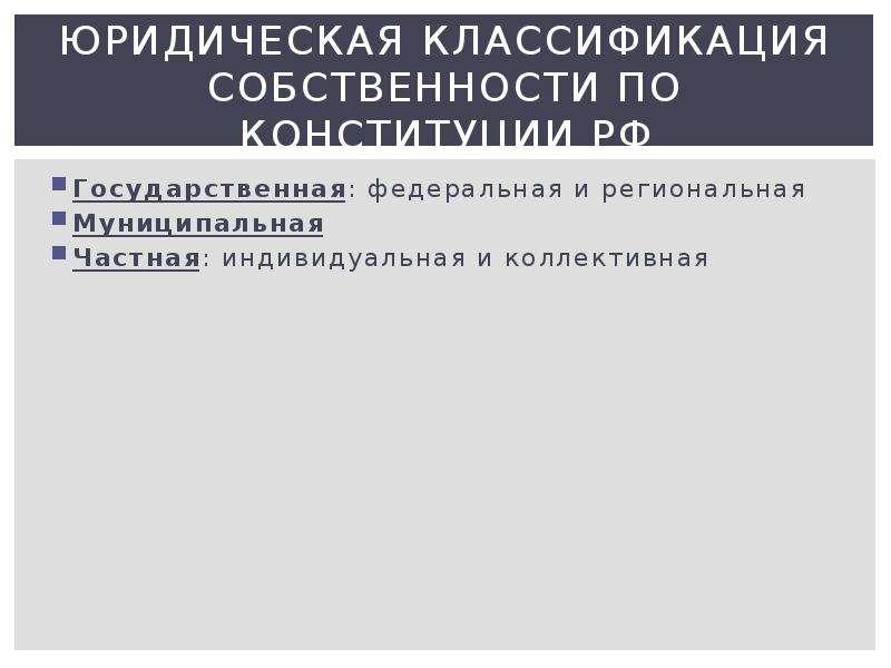 Юридическая классификация собственности по конституции рф Государственная: федеральная и региональна