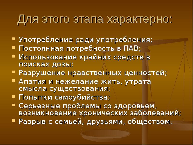 Для этого этапа характерно: Употребление ради употребления; Постоянная потребность в ПАВ; Использова