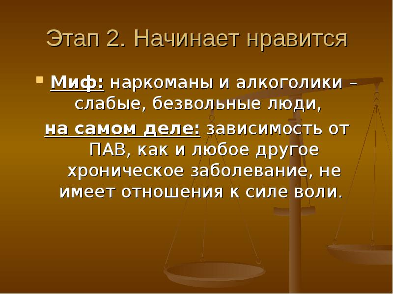 Этап 2. Начинает нравится Миф: наркоманы и алкоголики – слабые, безвольные люди, на самом деле: зави