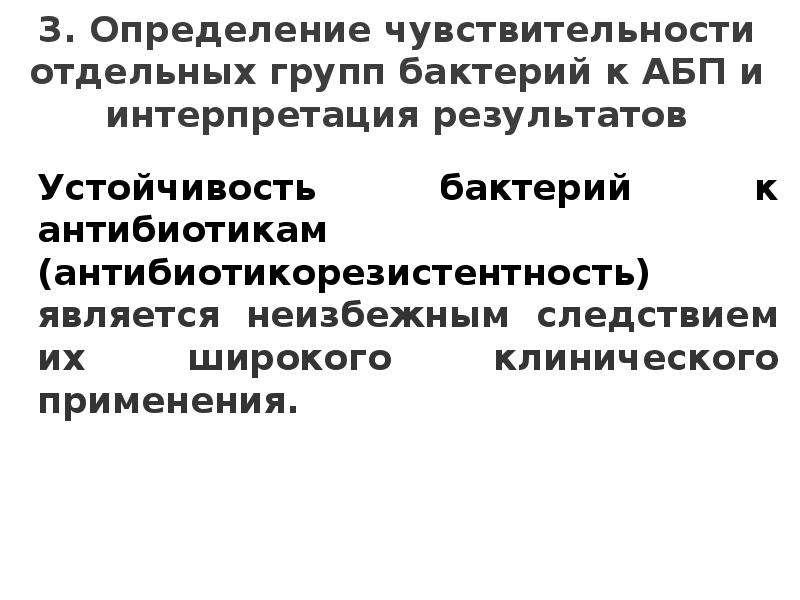 3. Определение чувствительности отдельных групп бактерий к АБП и интерпретация результатов Устойчиво