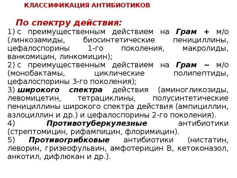 КЛАССИФИКАЦИЯ АНТИБИОТИКОВ По спектру действия: 1) с преимущественным действием на Грам + м/о (линко